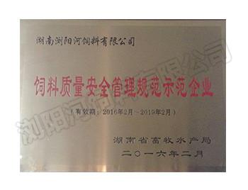 雷竞技官网手机版下载质量安全管理规范示范企业
