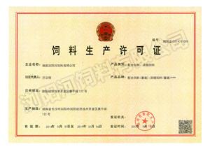 配合雷竞技官网手机版下载生产许可证