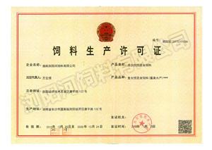 预混合雷竞技官网手机版下载生产许可证
