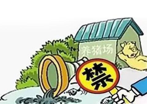 农业部:畜禽养殖不该禁的不能禁