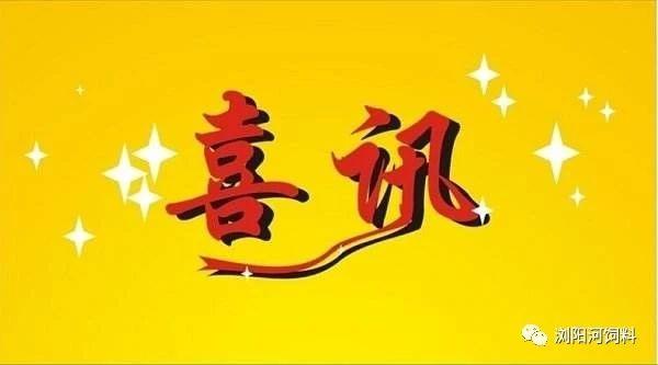 湖南雷竞技二维码下载雷竞技官网手机版下载有限公司与湖南省农信担保公司签订合作协议